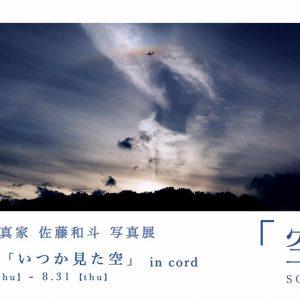 写真展 第2部『 いつか見た空 』