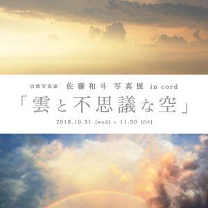 写真展『雲と不思議な空 』