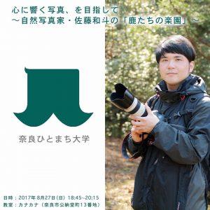 奈良ひとまち大学講演のお知らせ