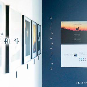 写真展『 シルエット2 』