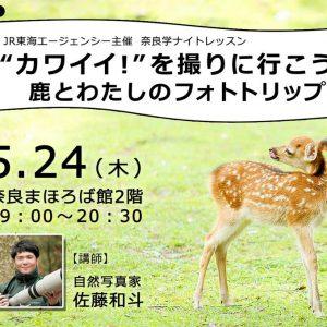 東京 日本橋にて講演会開催