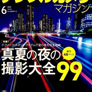 雑誌「デジタルカメラマガジン6月号」掲載