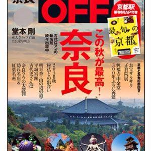 雑誌「日経おとなのOFF」掲載