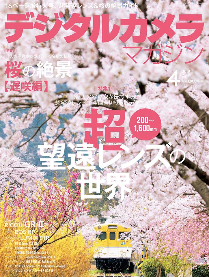 雑誌「デジタルカメラマガジン4月号」掲載