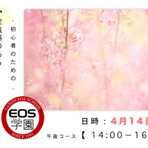 EOS学園 大阪校 4月14日の講座募集
