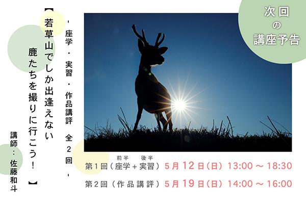 EOS学園 大阪校 5月12日 ・ 5月19日の講座募集