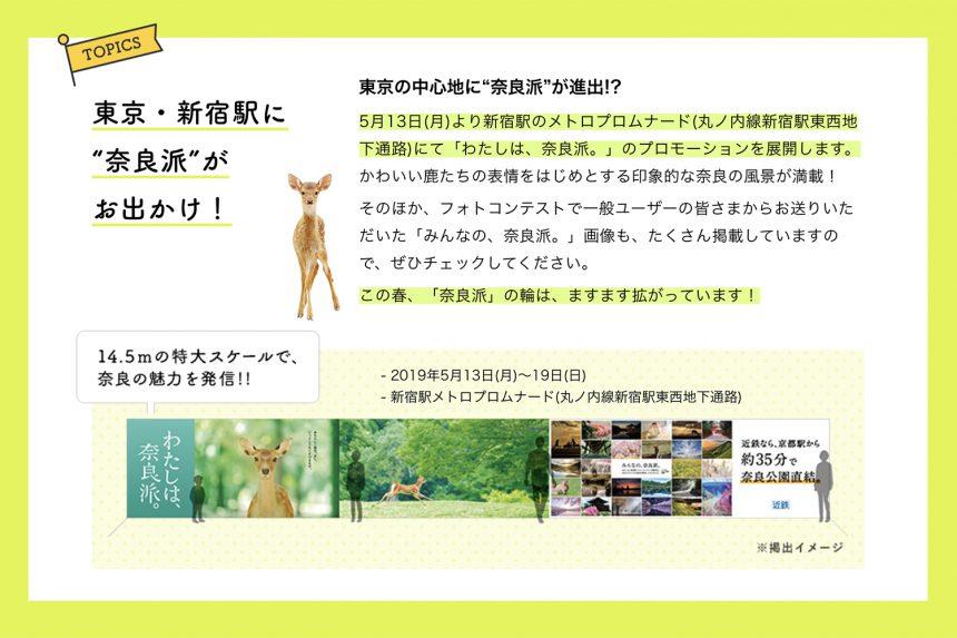 期間限定「わたしは、なら派」2019 ポスター 新宿駅にて掲示