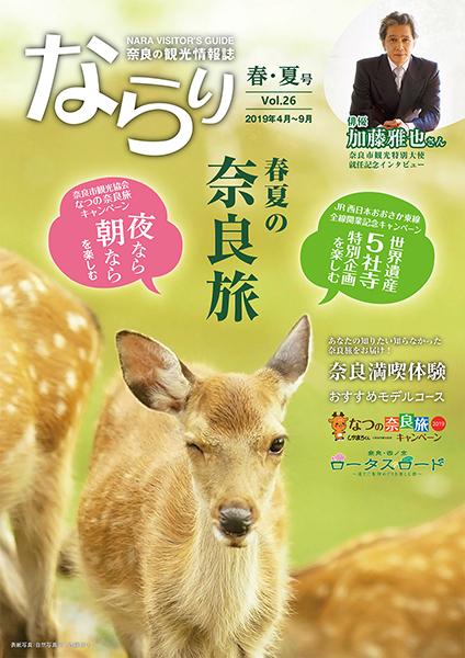 奈良市観光協会 発行 「観光情報誌 ならり 2019 春夏号」の表紙に鹿の写真を選んでいただきました。