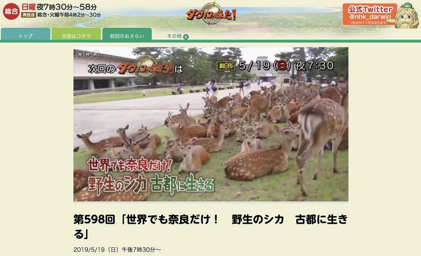 5月19日(日)19:30〜 放送【 NHK総合・ダーウィンが来た!】