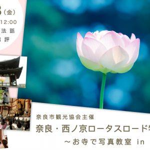 6/28 「 奈良・西の京 ロータスロード特別企画  お寺で写真教室 in 喜光寺 」