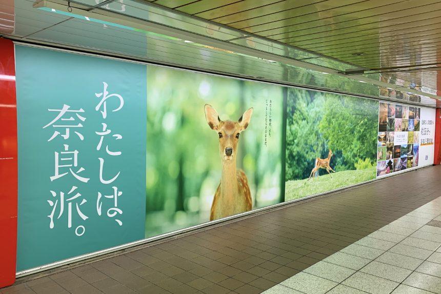 新宿駅に「わたしは、奈良派。」巨大ポスター掲示
