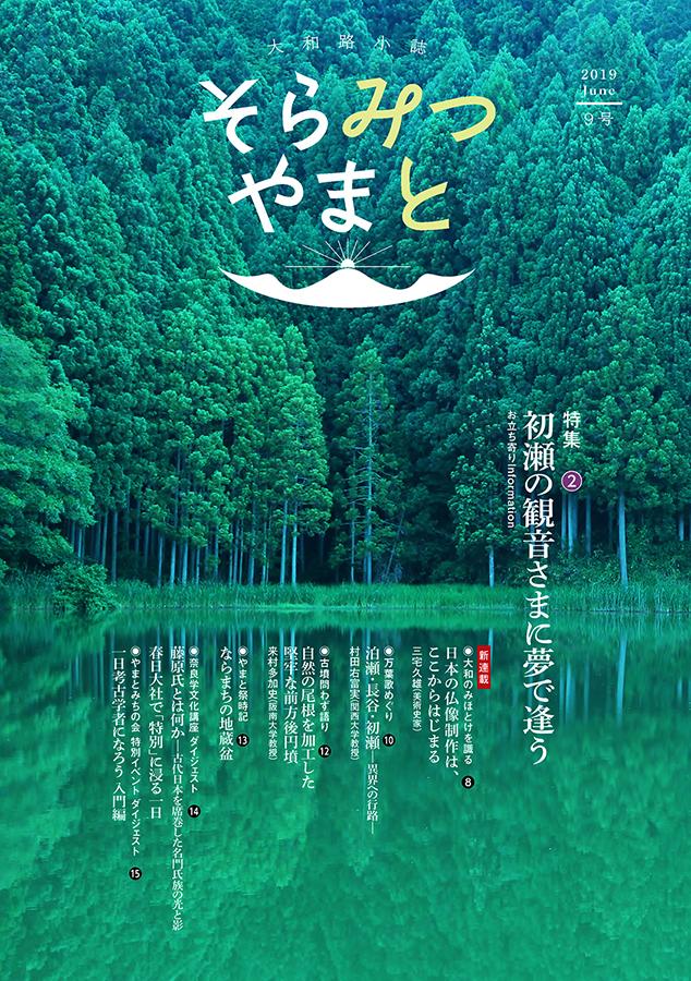JR東海発行会報誌 「 第9号 そらみつやまと」の表紙写真を担当させていただきました。