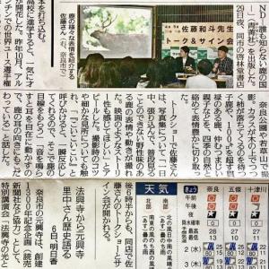 【 奈良新聞さんの朝刊で掲載していただきました! 】