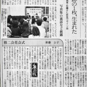 【 読売新聞さんの朝刊で掲載していただきました! 】