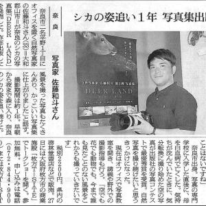 【 朝日新聞さんの朝刊で掲載していただきました! 】