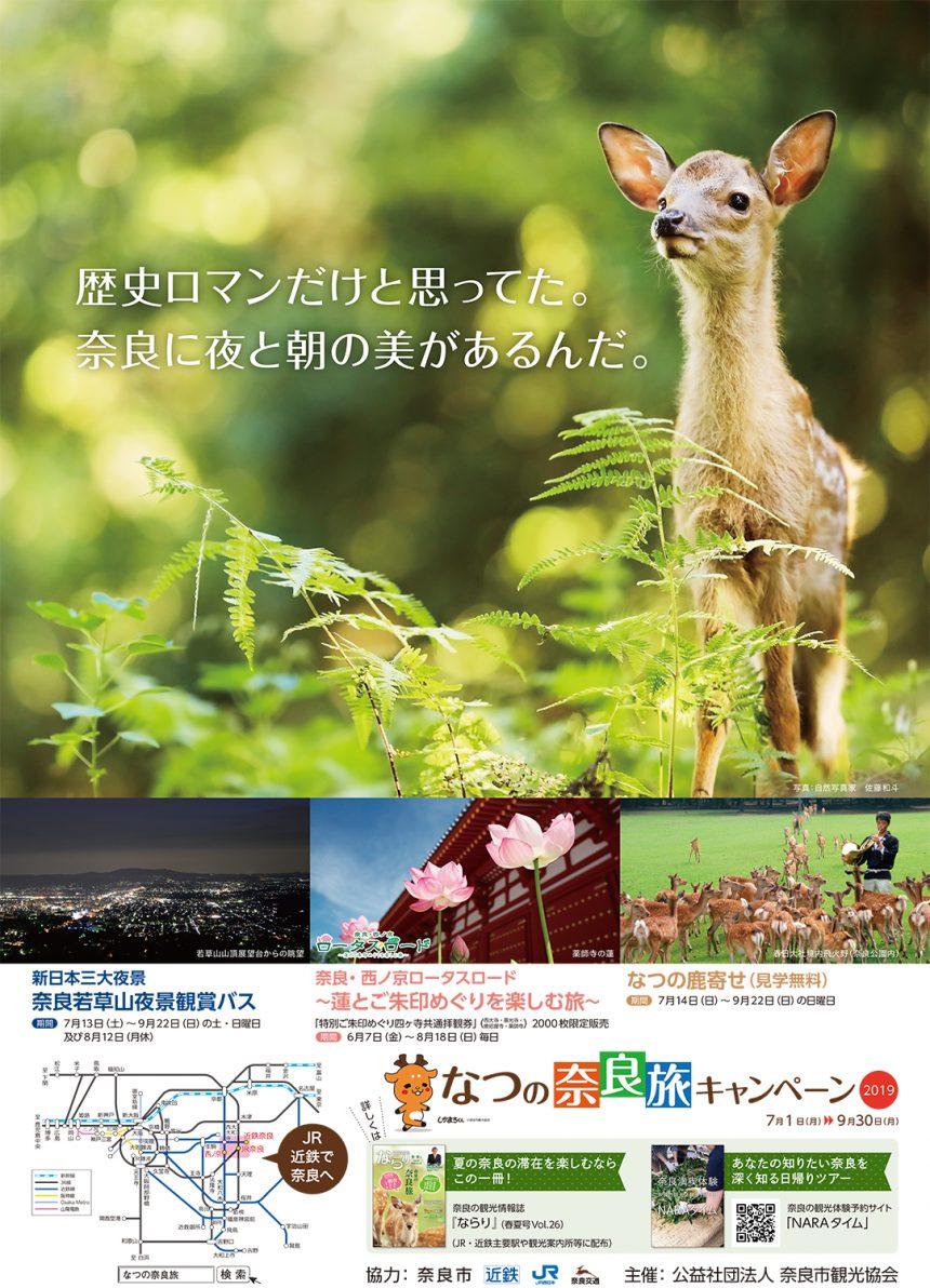 なつの奈良旅キャンペーン2019ポスター