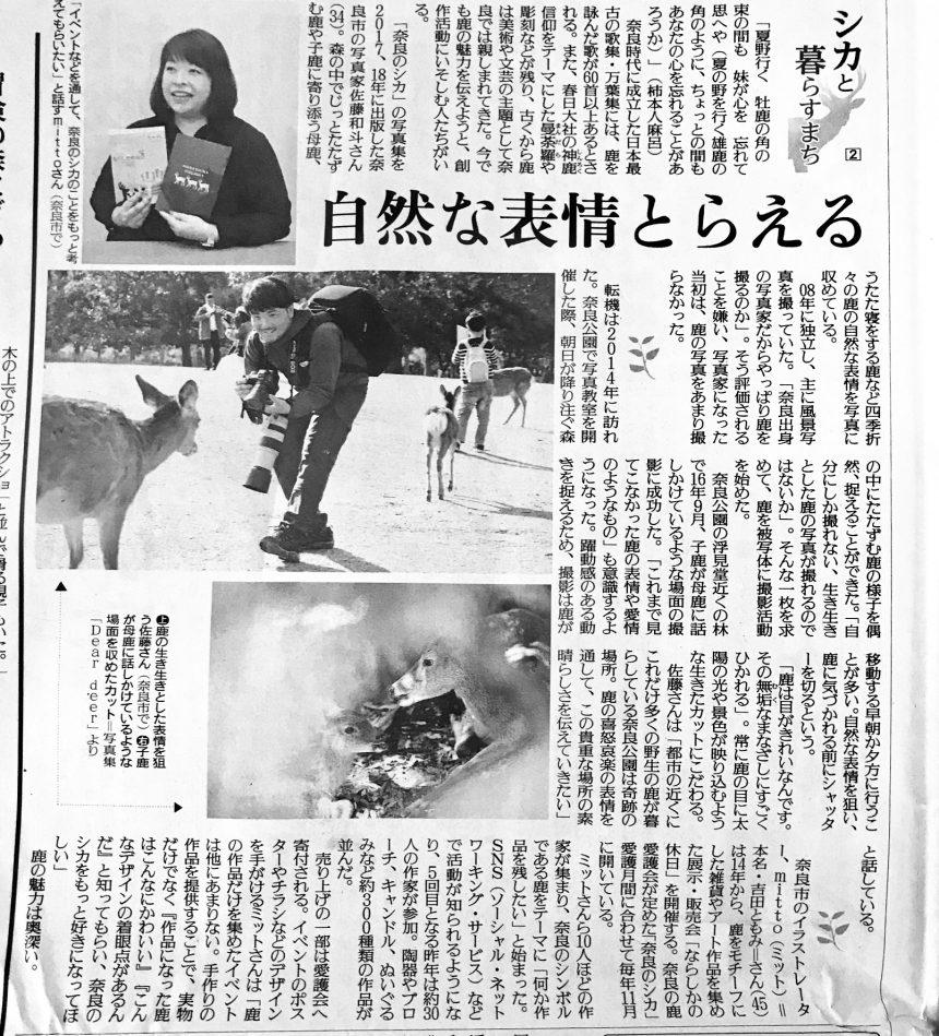 【 今朝の読売新聞・朝刊紙面に大きく掲載いただきました! 】