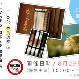 8月のEOS学園は「 ならまち撮影会 & カフェ撮影会 」受付中!