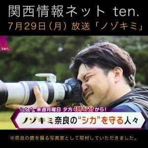 関西情報ネットten. 7月29日、月曜「ノゾキミ」のコーナーにて 放送出演