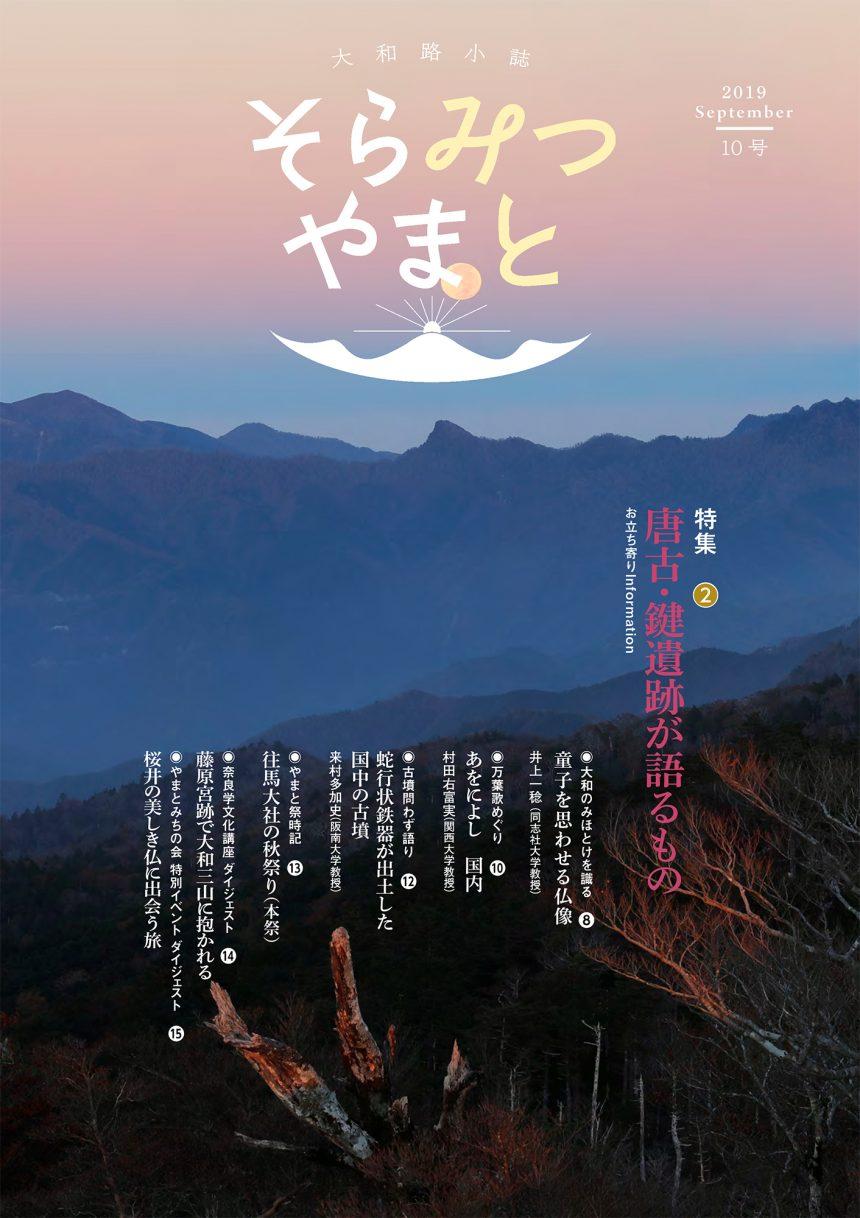 JR東海発行会報誌 「 第10号 そらみつやまと」の表紙写真を担当させていただきました。
