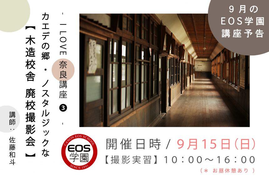 9月のEOS学園は「 カエデの郷・ノスタルジックな木造校舎撮影会 」受付中!