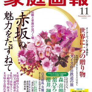 雑誌「家庭画報11月号」に掲載されました。