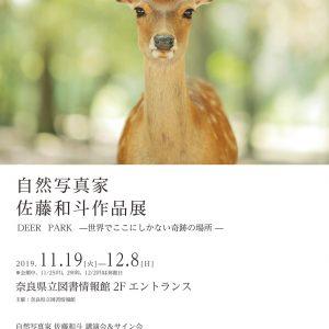 11/19 〜 12/8 奈良県立図書情報館にて写真展、11/30 講演会開催!