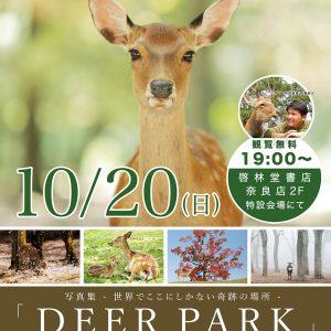 10/20 写真集 先行発売!トーク&サイン会&ロケ地巡るツアー開催!