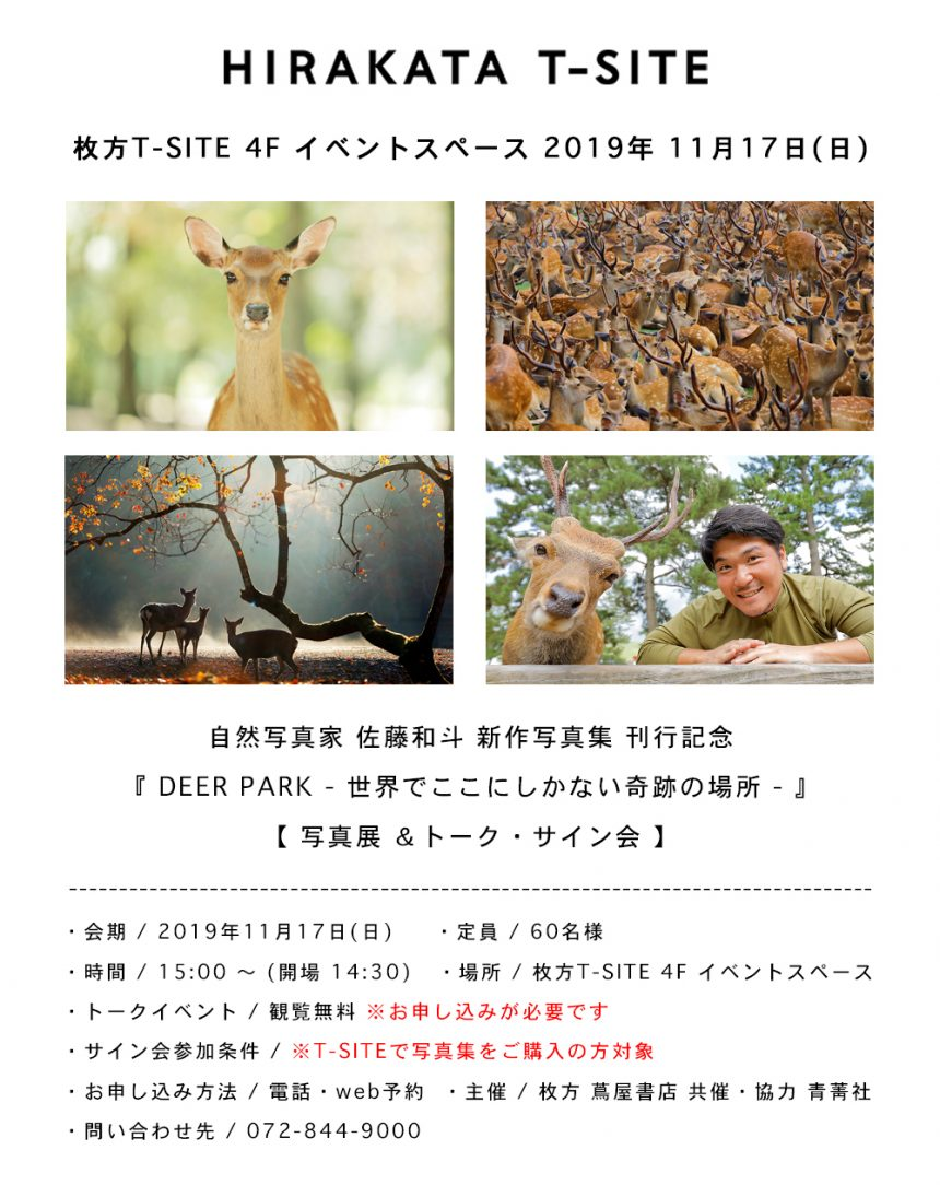 HIRAKATA T-SITE トーク&サイン会&写真展