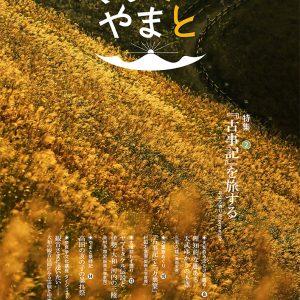 JR東海発行会報誌 「 第11号 そらみつやまと」の表紙写真を担当させていただきました。