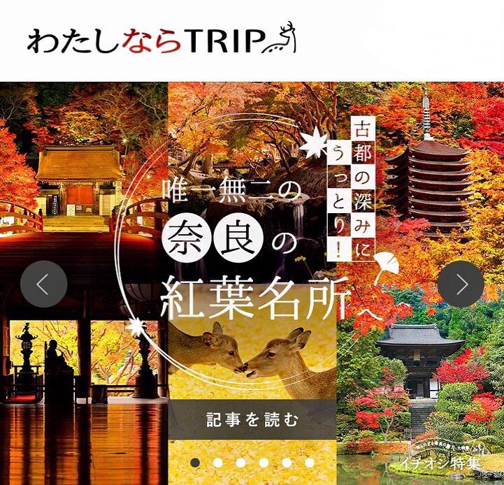 JR東海web 「わたしならtrip2019」奈良の紅葉特集で写真が掲載されました。