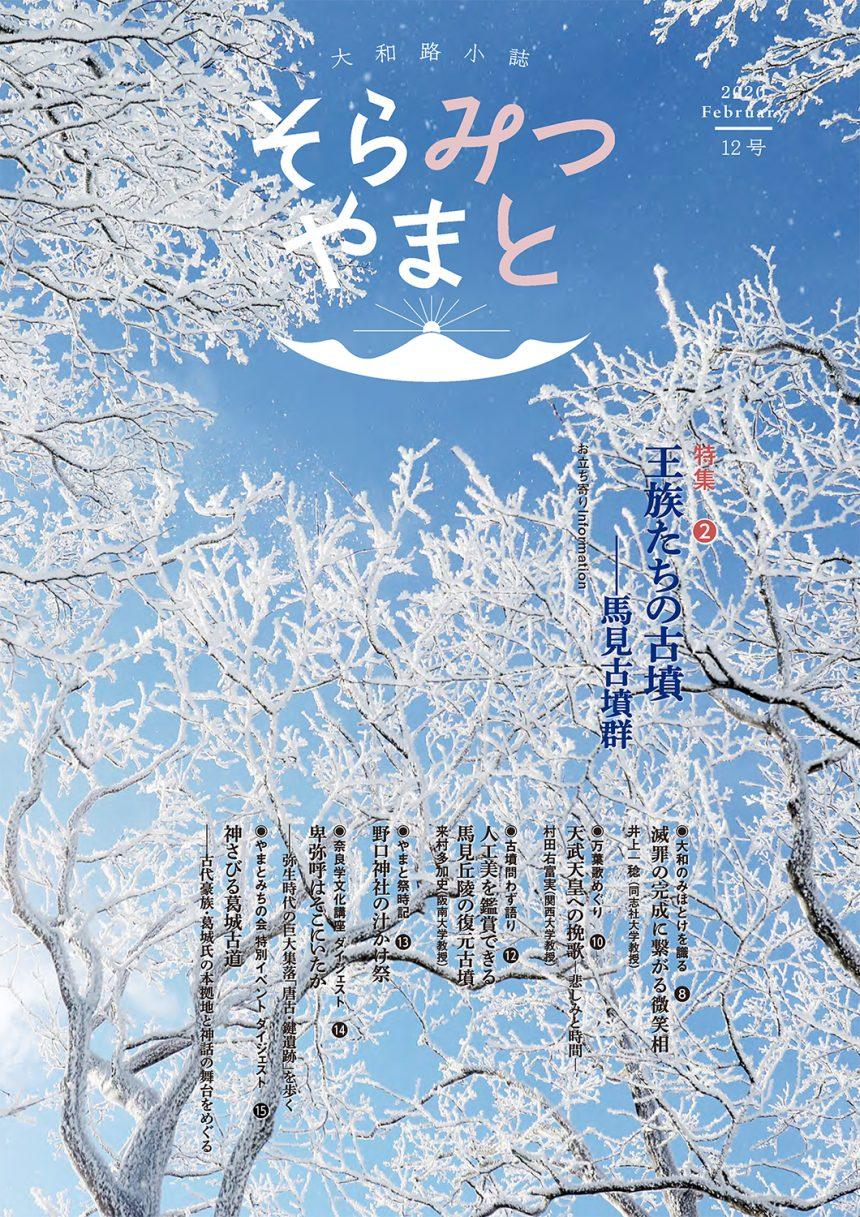 JR東海発行会報誌 「 第12号 そらみつやまと」の表紙写真を担当させていただきました。