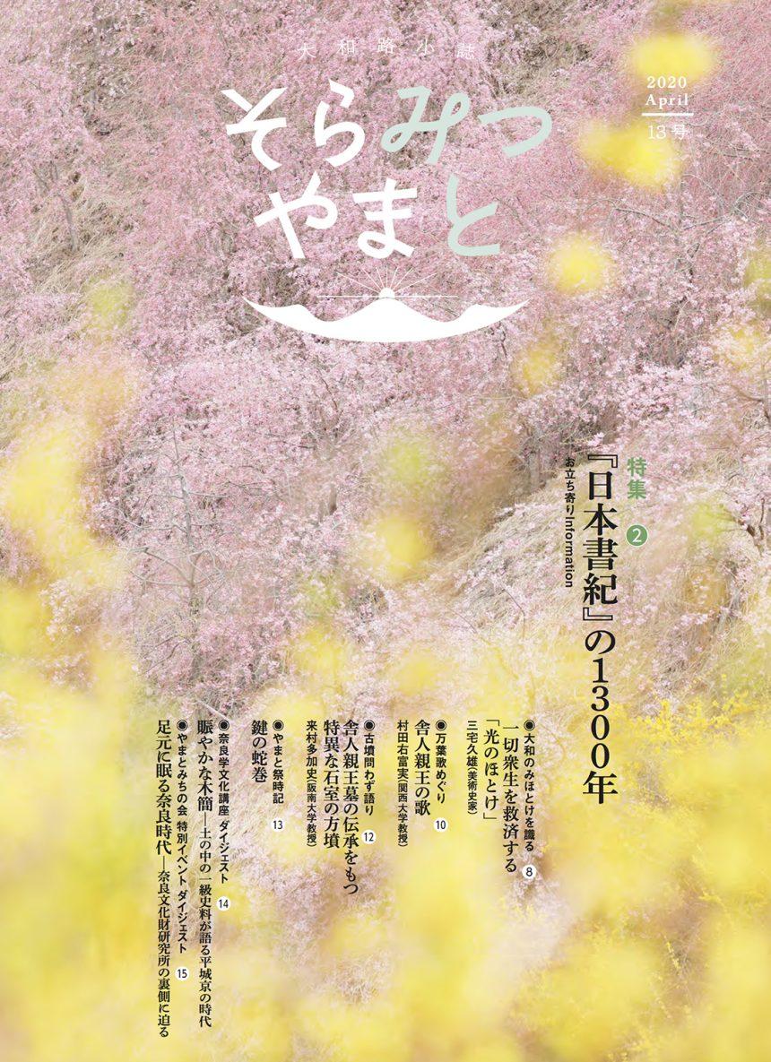 JR東海発行会報誌 「 第13号 そらみつやまと」の表紙写真を担当させていただきました。