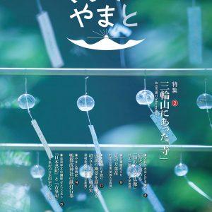 JR東海発行会報誌 「 第14号 そらみつやまと」の表紙写真を担当させていただきました。