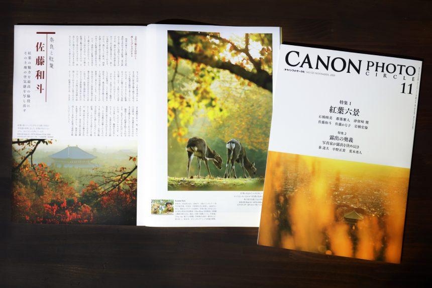 CANON PHOTO CIRCLE 11月号に掲載していただきました。