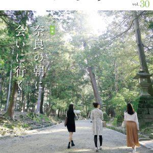 奈良の観光情報誌「ならり」2021年春夏号、表紙と中面の写真を提供・撮影させていただきました。