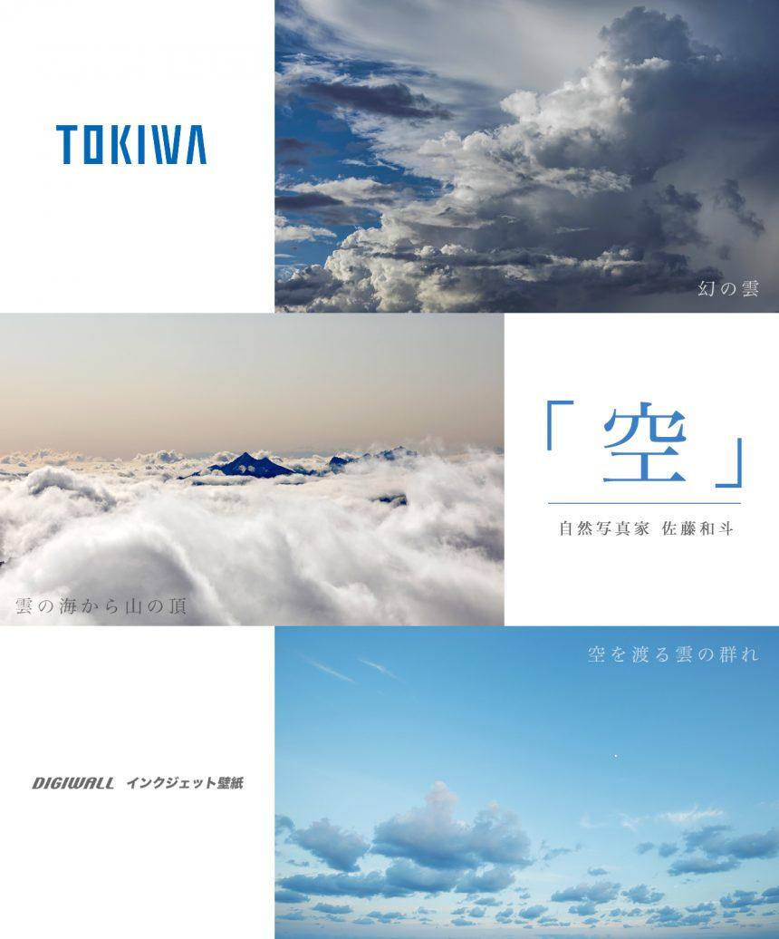 TOKIWA「 DIGIWALL / デジウォール 」デザインコンテンツに作品を追加頂きました。