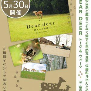 イベント開催!「 奈良の自然と鹿をこよなく愛する自然写真家 佐藤和斗とめぐるトーク&ウォーク」を開催