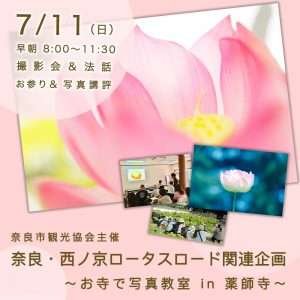 【7月11日開催ロータスロードin薬師寺写真教室】