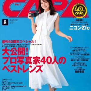 7月20日発売・CAPA 2021年8月号にて掲載頂きました。